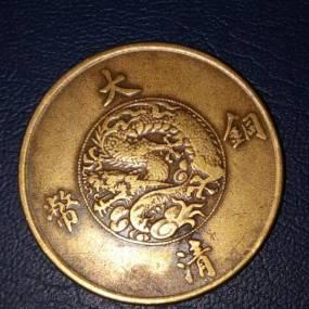 宣三大清铜币交易价格