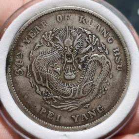 早期初铸北洋34年银币交易价格