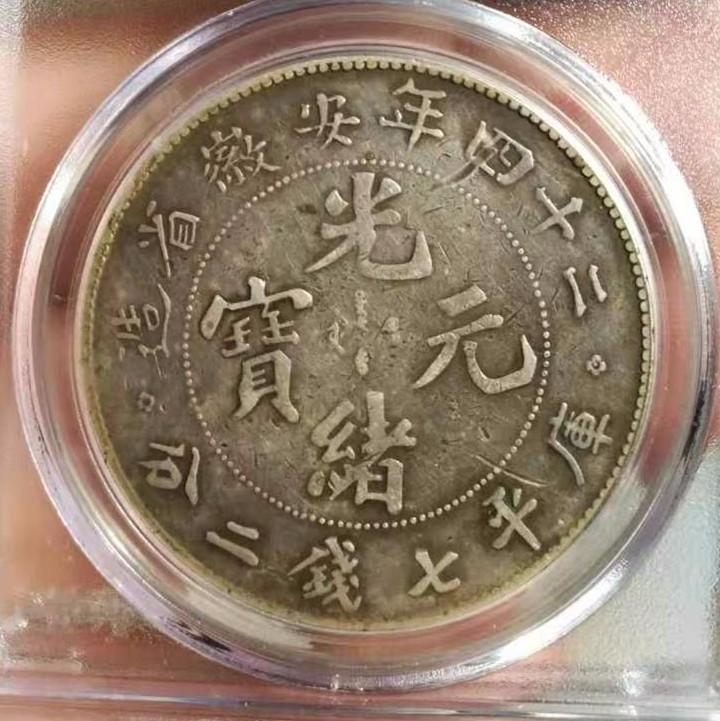 PCGS VF20安徽光绪元宝七钱二分