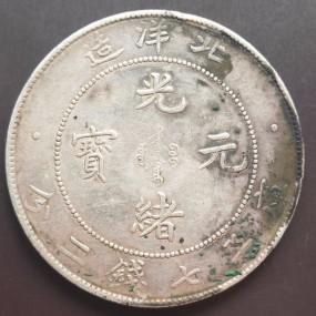 全龙鳞北洋34年银币长尾交易价格