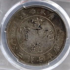 PCGS XF92广东宣统元宝七钱二分银币交易价格