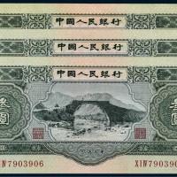 第二套人民币叁圆三枚