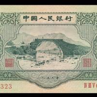一九五三年中国人民银行叁圆九成新