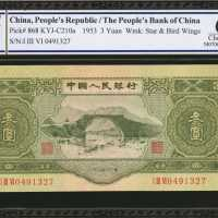 1953年第二套人民币叁圆