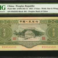 PMG 551953年第二版人民币叁圆