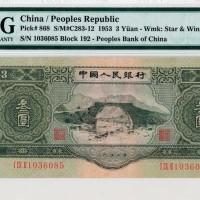  PMG 45 一九五三年中国人民银行叁圆