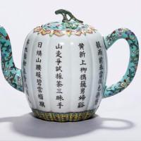 清乾隆御制洋彩御题诗雨前茶瓜棱式茶壶