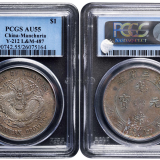 1907年东三省造光绪元宝库平七钱二分银币PCGS AU 55
