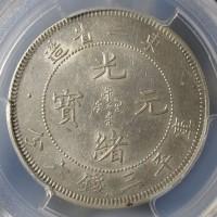 东三省造光绪元宝三钱六分 PCGS AU 58
