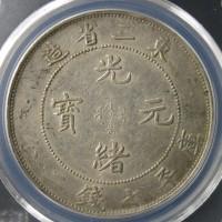 东三省造光绪元宝七钱二分 PCGS AU Details
