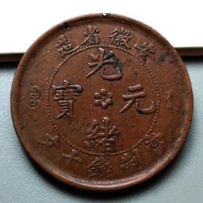 鱼鳞龙安徽光绪元宝十文铜元交易价格