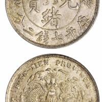 1903年癸卯奉天省造光绪元宝库平七钱二分PCGS MS 63