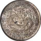 PCGS AU 50癸卯奉天省造光绪元宝七钱二分银币