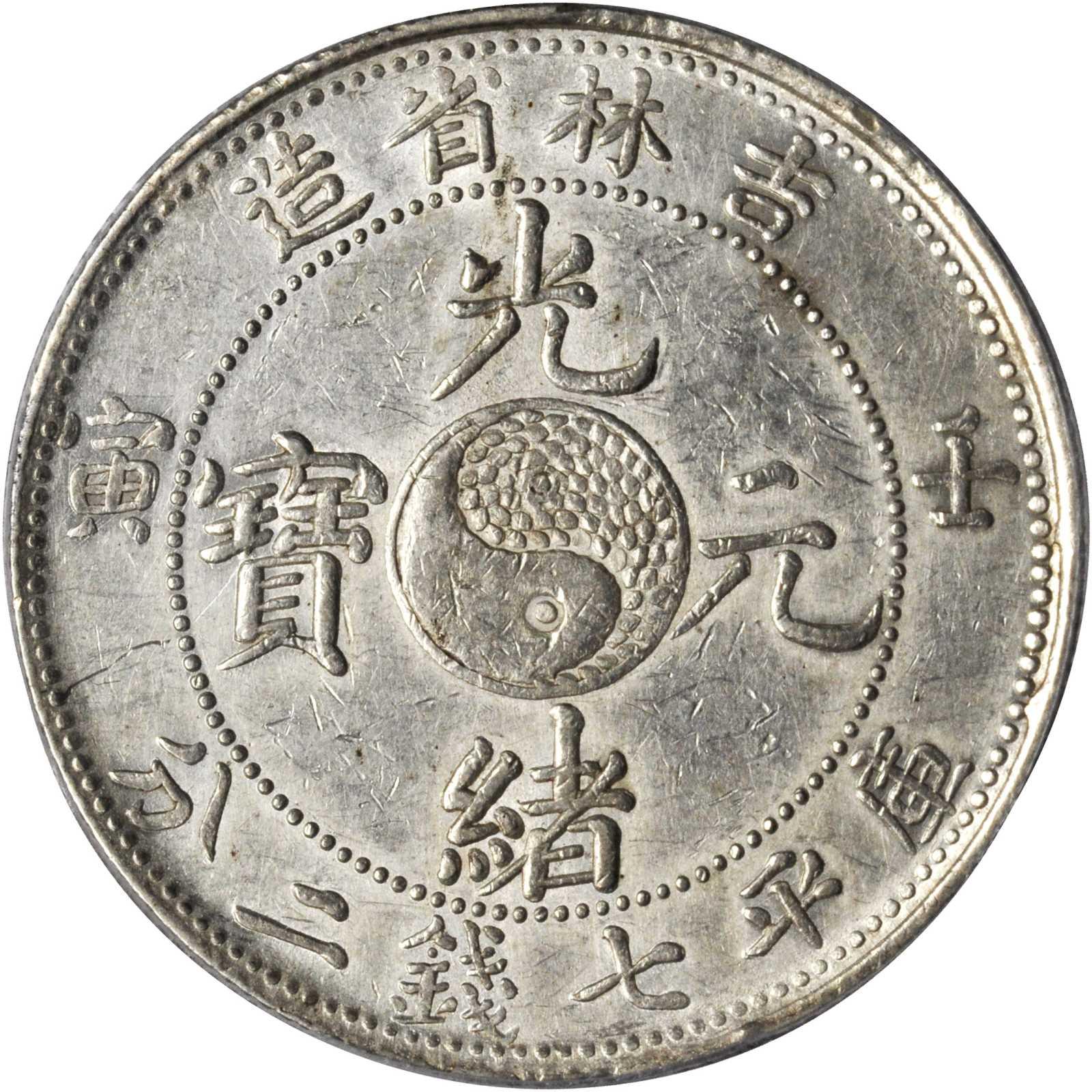 PCGS AU 58吉林省造壬寅七钱二分