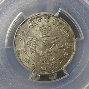 PCGS MS62造币分厂宣统元宝一钱四分四厘交易价格