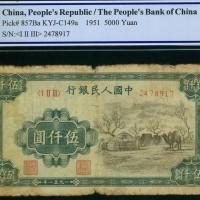 1948-49年中国人民银行第一版人民币5000元蒙古包