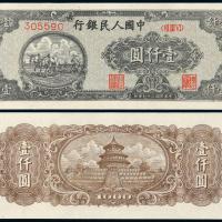 """1949年第一版人民币平""""3""""版壹仟圆狭长版""""双马耕地"""""""