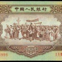 1956年中国人民银行二版人民币伍圆海鸥水印PMG 66EPQ