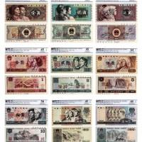 第四版人民币票样全套九枚