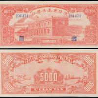 民国三十二年陕甘宁边区银行边币边区银行大楼图伍仟圆