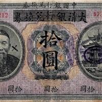 民国元年李鸿章像大清银行兑换券加盖改作中国银行兑换券拾圆上海