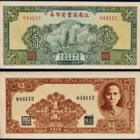 民国二十九年江南商业货币券壹圆