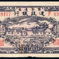 民国三十三年豫鄂边区建设银行纸币壹仟圆