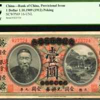 民国元年中国银行兑换券一圆