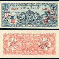 民国三十七年西北农民银行纸币伍万圆正、反单面样票