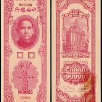 民国三十七年中央银行中华书局版关金券玫红色伍万圆正、反单面样票