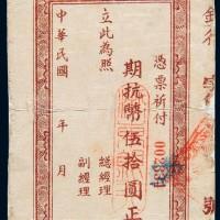 民国时期浙东银行单面印刷红色本票抗币伍拾圆