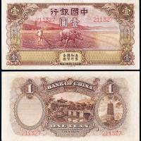 民国二十三年中国银行德纳罗版国币券天津壹圆