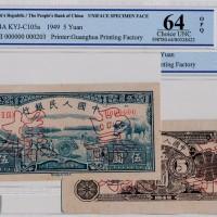 民国三十八年中国人民银行伍圆单面样票一套两枚