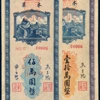 """民国三十七年长城银行本票加盖""""热河""""地名样票"""