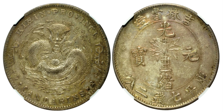 吉林省造无纪年尔宝七钱二分十字花 NGC MS 63