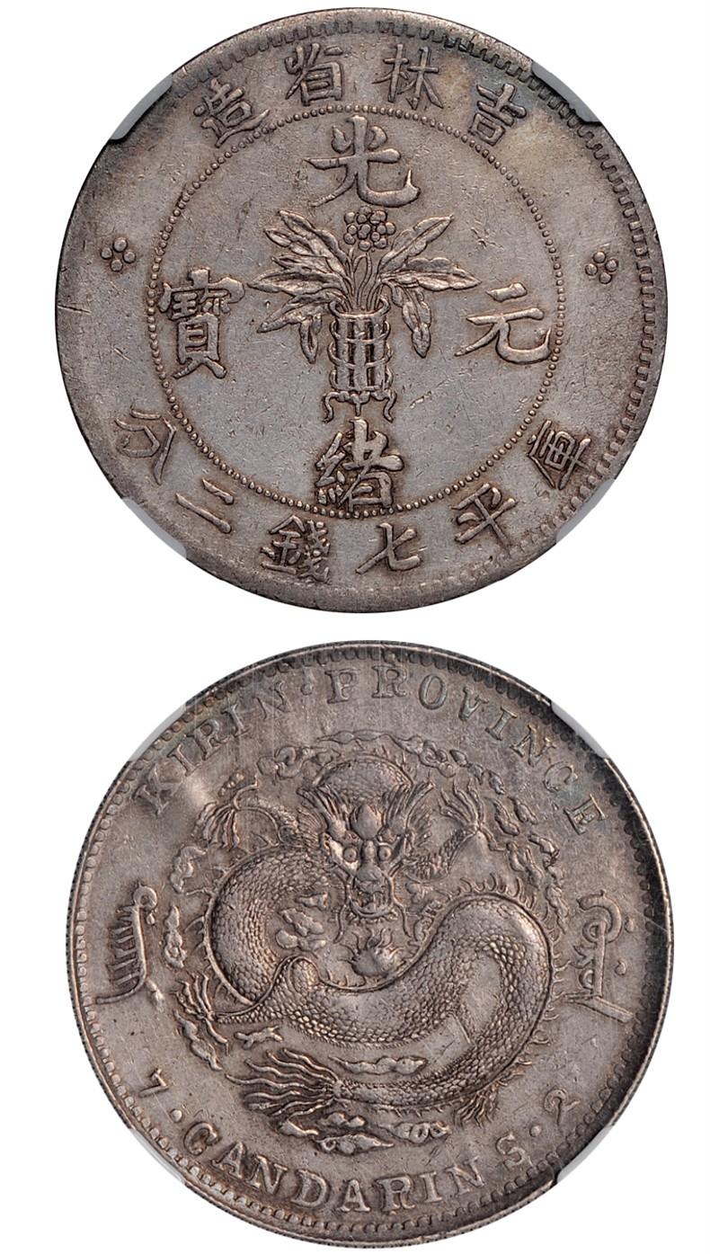 吉林省造无纪年尔宝七钱二分四点花 NGC XF 40