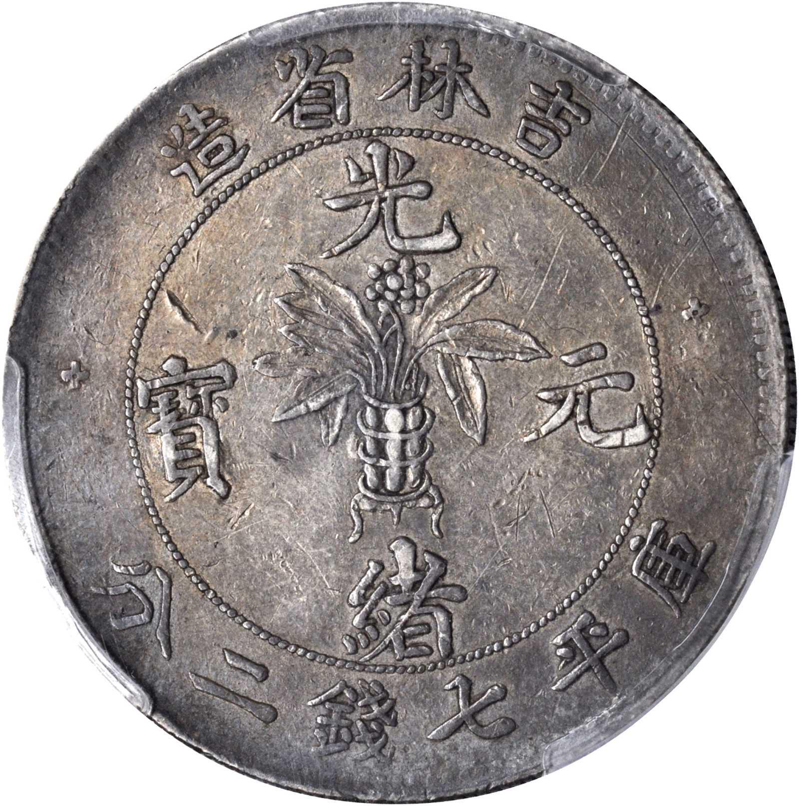 PCGS XF 40吉林省造无纪年尔宝七钱二分十字花