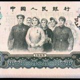 1965年中国人民银行三套人民币10元一组48枚