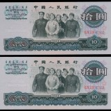 PMG 68EPQ 1965年三套人民币10元一对