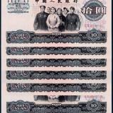 PMG EPQ67 1965年第三套人民币10元六枚连号