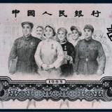 PMG 35EPQ第三套人民币10元