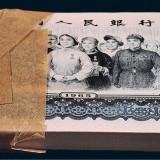 三套人民币10元百枚连号