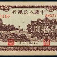 """1949年第一套人民币20元""""六和塔""""紫面/PCGS55"""