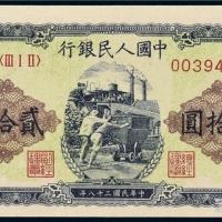 第一套人民币20元推煤车
