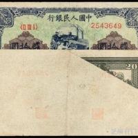"""1949年第一套人民币20元""""推煤车""""一枚 PMG45"""