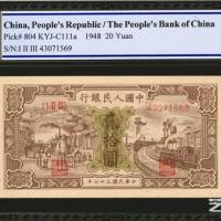1948年第一套人民币贰拾圆