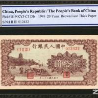1949年第一套人民币贰拾圆