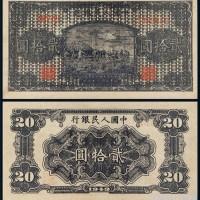 """1949年第一套人民币贰拾圆""""打场"""""""