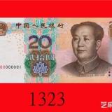 2005年中国人民银行20元