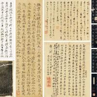 宋拓九成宫醴泉铭 册页 纸本
